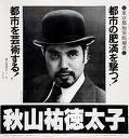 秋山祐徳太子・都知事選ポスター